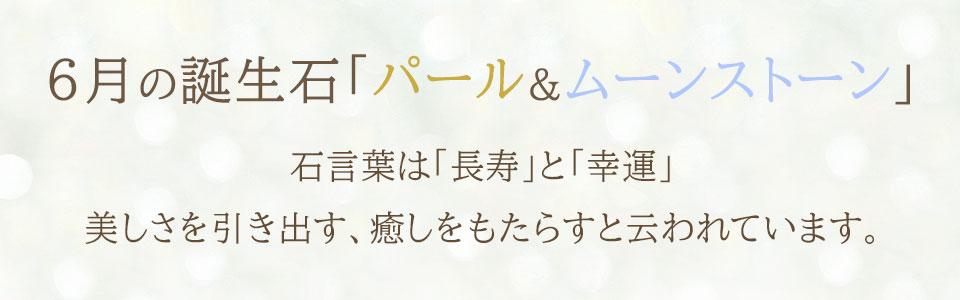 6月の誕生石 【真珠・ムーンストーン】