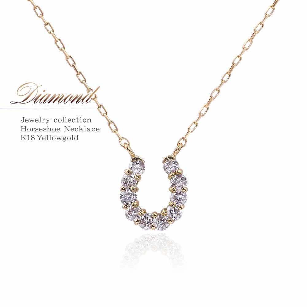 18金イエローゴールド×ダイヤモンドの馬蹄ネックレス