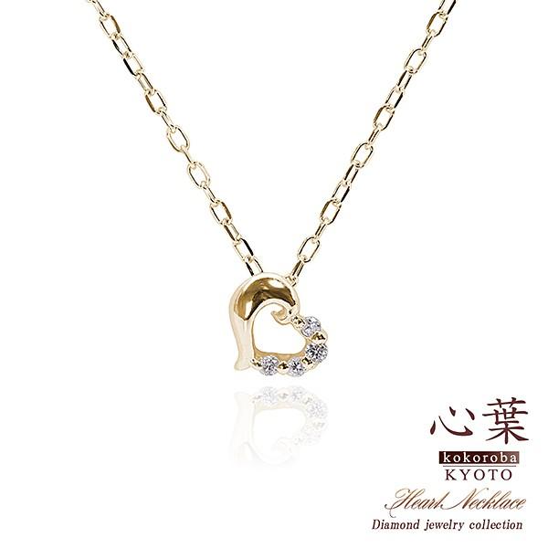 心葉ジュエリー ダイヤモンドのネックレス