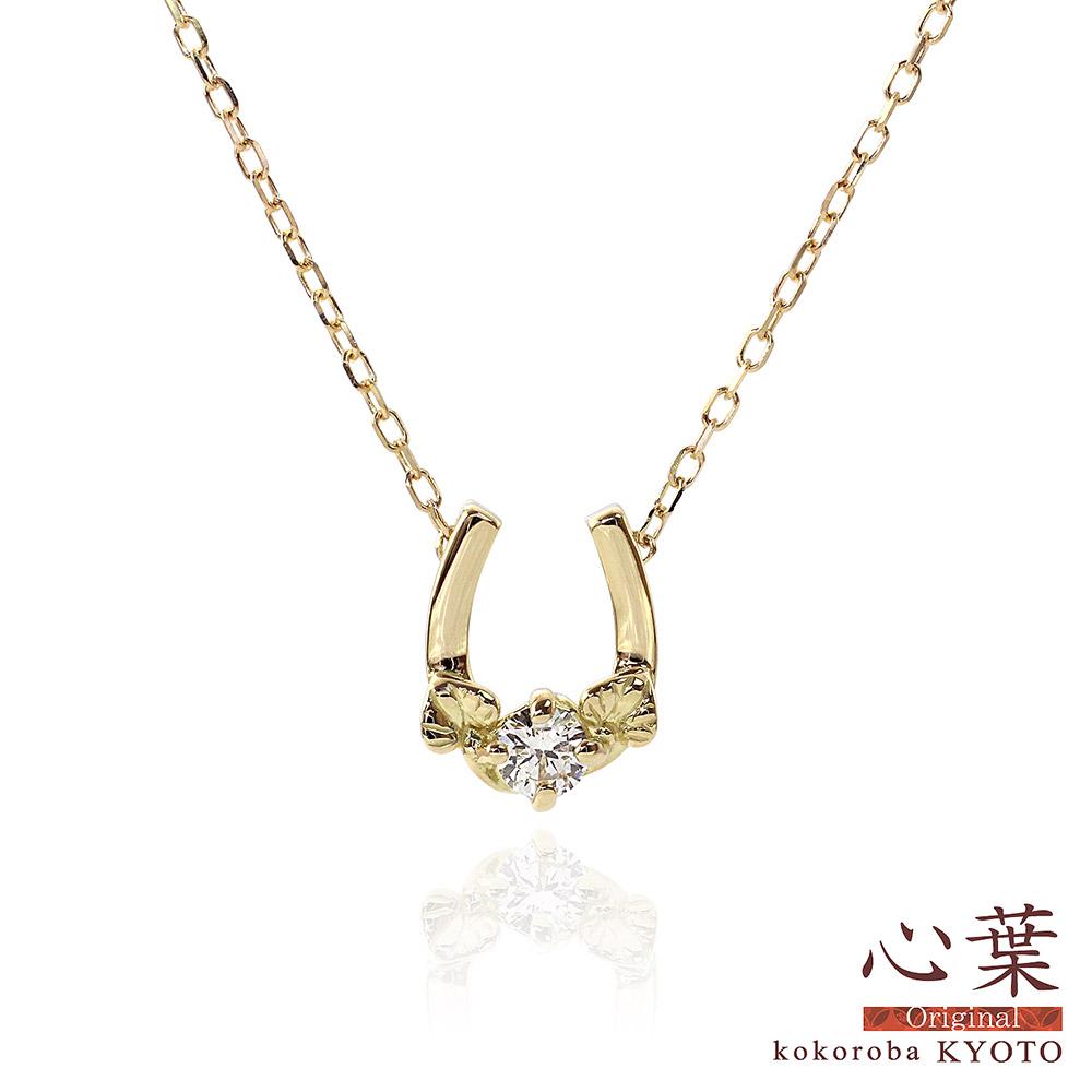 「心葉」18金イエローゴールド 葵×馬蹄モチーフダイヤネックレス