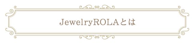 Jewelry ROLAとは