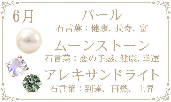 6月の誕生石パール(真珠)・ムーンストーン