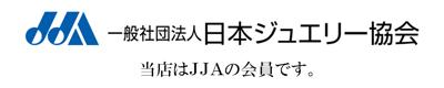 一般社団法人 日本ジュエリー協会 当店はJJAの会員です。