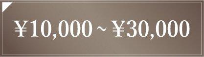 10,000円〜30,000円