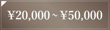 20,000円〜50,000円