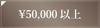 50,000円以上