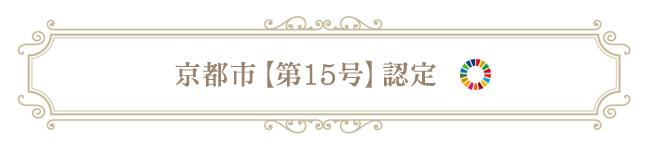 京都市第15号認定