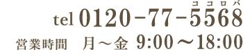 tel 0120-77-5568 営業時間 月〜金10:00〜17:00